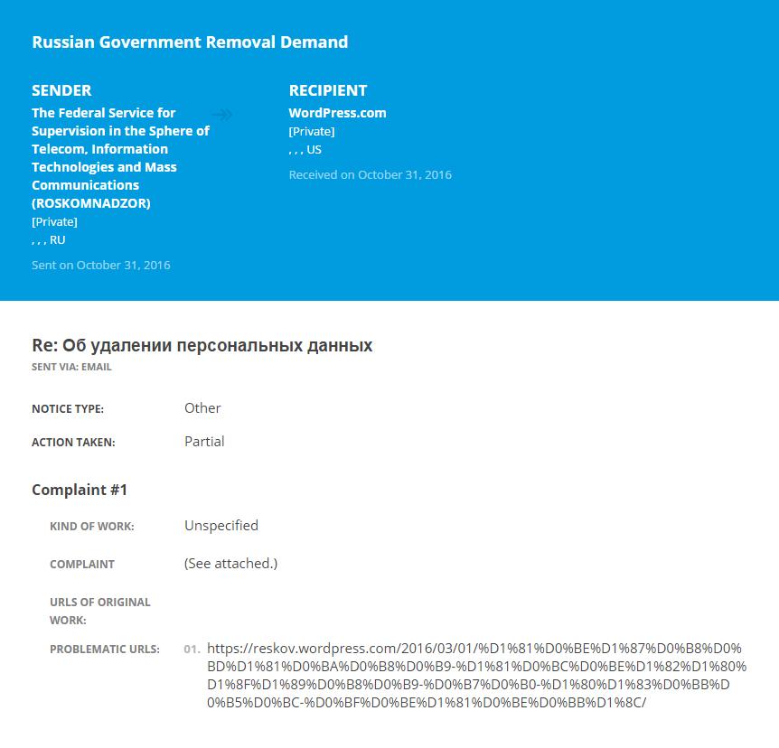 roskomnadzors-october-31-2016-complaint-to-wordpress-via-the-lumen-database